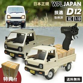【正規品・技適マーク付き】WPL JAPAN D12 ラジコンカー RCカー 1/10 スケール RTR フルセット プロポセット バッテリー 特典 付きトラック 軽トラ 子供 大人 おもちゃ