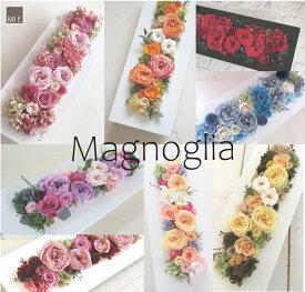記念日 お祝い 壁掛け プリザーブドフラワー【Magnoglia マグノリア】退職祝い 開店祝い【造花は一切使っていません】全7色 長さ40cm・専用クリアケース入り パネル クリアケース入り価格 送料無料