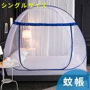 防虫ネット 蚊帳 テント 120×195 シングル 簡単設置 蚊 害虫 ホコリ ムカデ カメムシ 予防 虫よけ 虫除け 底ネット …