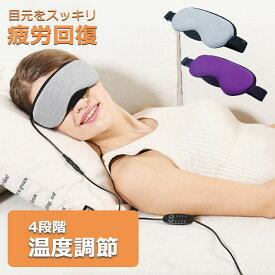 蒸気 ホットアイマスク 電熱式 ぽかぽか USB USB式 繰り返し 使用可能 温度調節 タイマー 設定 アイマスク あったか ホット 目元ケア ケア 眼精疲労 誕生日 プレゼント ギフト 健康 グッズ 実用的