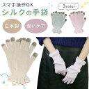 日本製 おやすみ手袋 スマホ 乾燥 保湿 潤い ナイト手袋 ハンドケア保湿手袋 手荒れ あかぎれ ひび割れ 乾燥肌 シルク…