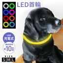 セーフティーライト LED お散歩ライト 充電式 充電 光る首輪 光る ペット ペット首輪 犬 サイズ調整可能 安全対策 小…