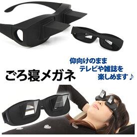 怠け者メガネ オーバーグラス 首 負担 軽減 スマホ タブレット 読書 雑誌 新聞 ゲーム 手元 作業 プリズムメガネ 寝たままメガネ ごろ寝メガネ ごろ寝めがね なまけものメガネ 寝ながら 便利 アイテム 眼鏡をかけたまま メガネ めがね おもしろ