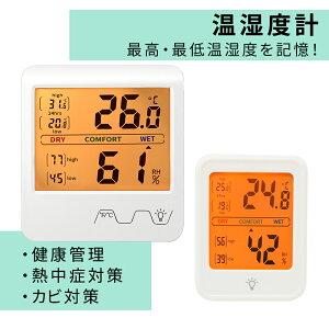 ベビー 温湿度計 デジタル温湿度計 壁掛け 高精度 ベビー用品 デジタル 温度計 湿度計 風邪 カビ 肌ケア ベビー スタンド マグネット フック穴付き 測定器 おしゃれ TN-SQTH5-WH TN-RLTH4-WH