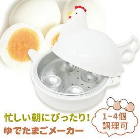 エッグクッカー ゆで卵メーカー 最大4個 レンジ 4個 1個 ゆでたまご 電子レンジ ゆでたまごメーカー ゆで卵 グッズ 半熟 固茹で 固ゆで 軽量 簡単 かわいい おしゃれ にわとり キッチングッズ 料理 時短 時間短縮