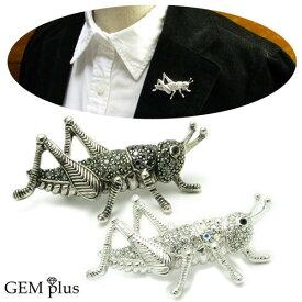 ブローチ ラペルピン バッタ 昆虫 ピンブローチ 個性的 タックピン ピンズ KS45045 GEM plus メンズ 結婚式 レディース