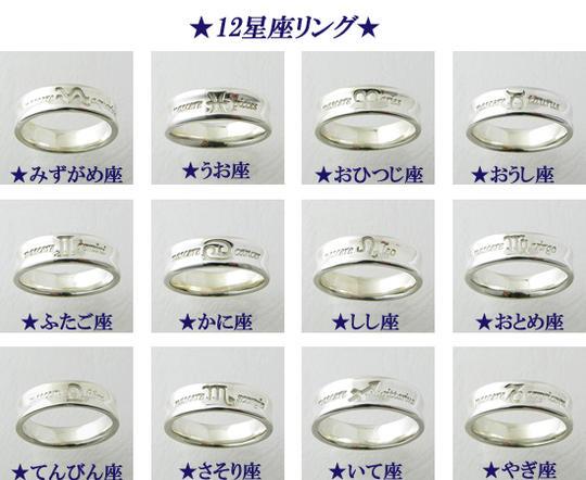 【セール大特価!】星座マークデザインシルバーリングTR-SEIZA-1-12-s【プレゼント】【指輪】【シルバー】