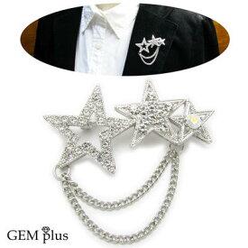 ブローチ ラペルピン スター 星 流れ星 チェーン トリプルスター 一番星 結婚式 KS49042【GEM plus】