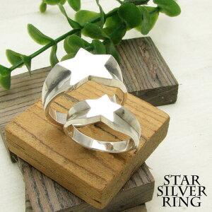 ペアリング シルバー スター 星 シンプル メンズ レディース 指輪 DAgDART ダグダート 幅広 銀 P-029017【プレゼント】