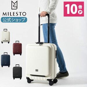 【公式】 MILESTO ミレスト キャリーバッグ MILESTO UTILITY ケース フロントポケットキャリー スーツケース トランク キャリーケース メンズ レディース 男性 女性 キャビンサイズ ストッパー付