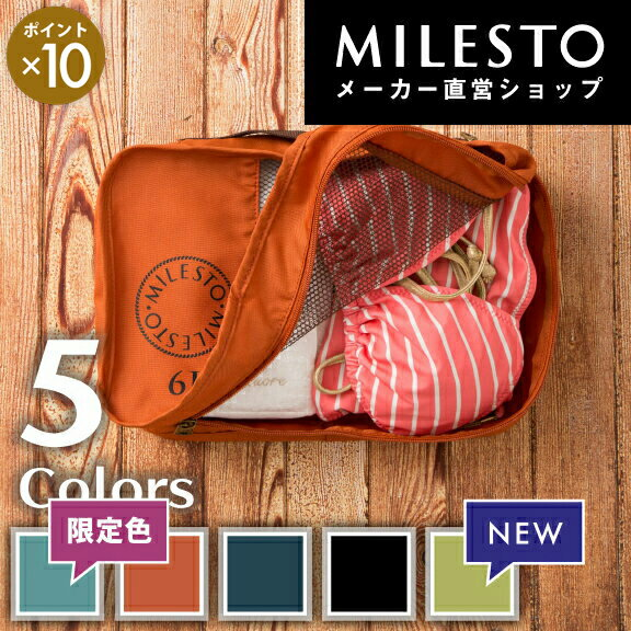 【当店限定色】【直営】<MILESTO>ラゲッジオーガナイザー 6L/ミレスト MILESTO/スーツケース 海外旅行 国内旅行 仕分けポーチ 仕分けケース キャリーバッグ 衣類 整理 大型 服 ポーチ