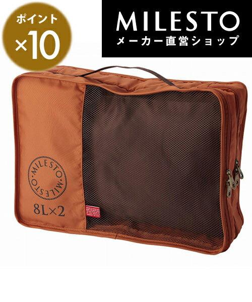 【当店限定色】【直営】<MILESTO>ダブルポケットオーガナイザー 8L×2/ミレスト MILESTO/2層 ポケット 衣類 すっきり 海外旅行 国内旅行 仕分けポーチ スーツケース 仕分けケース キャリーバッグ 衣類 収納