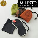 milesto ミレスト 洗えるアイマスク オレンジ グリーン 迷彩 リラックス 睡眠 公式 あす楽 MLS351 メンズ レディース …