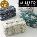 【特価 公式】milesto リバティプリント ランジェリーバニティポーチ ミレスト MILESTO 仕分けポーチ 旅行 化粧ポーチ…