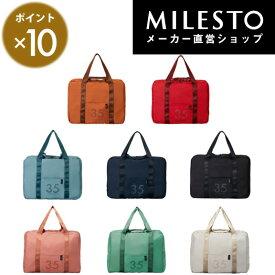 【milesto】【MILESTO UTILITY】ポケッタブルボストンバッグ 35Lリュック/ミレスト/MILESTO/折り畳みバッグ/エコバッグ/機内持ち込み/トラベル/旅行【直営】【安心の公式ショップ】