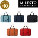【milesto】【安心の公式ショップ】ポケッタブルボストンバッグ 45L【MILESTO UTILITY】リュック/ミレスト/MILESTO/シ…