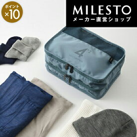 【milesto】【安心の公式ショップ】パッキングオーガナイザー Wポケット 4L×2【MILESTO UTILITY】ミレスト/MILESTO/旅行/トラベル【直営】