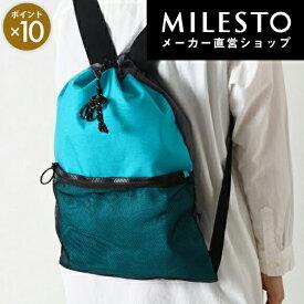 【milesto】【安心の公式ショップ】ナップサック/リュック/ミレスト/MILESTO【直営】