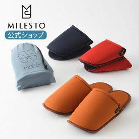 【公式】milesto MILESTO UTILITY 洗える携帯スリッパM ミレスト/MILESTO/ルームシューズ/スリッパ/ポケッタブル/携帯用/上履き/旅行/リラックスグッズ【直営】【あす楽】