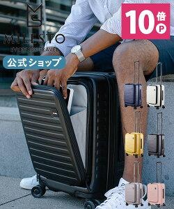 【milesto】LOJEL CUBO-S 37-42L【ショップセレクト】ミレスト MILESTO スーツケース キャリー【直営】メンズ レディース おしゃれ お洒落 旅行 ビジネス 通勤 通学 プレゼント 新社会人 ブランド か
