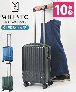 【milesto】 HaNT ソロ 32L ミレスト MILESTO ace エース ハント 女子旅 トランク スーツケース キャリーバッグ キャリーケース かわいい 可愛い【送料無料】 ブランド シンプル 大人 きれいめ カジ