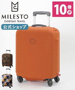 【特価 公式】milesto 洗えるラゲッジカバー S ミレスト MILESTO スーツケース トランク キャリーバッグ ケース 直営 メンズ レディース おしゃれ お洒落 旅行 ビジネス プレゼント ブランド かわ