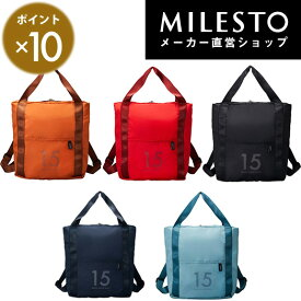 【milesto】【安心の公式ショップ】 ポケッタブル2WAYバックパック【MILESTO UTILITY】ミレスト/MILESTO/キッズ/バックパック/リュック【直営】