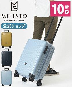【公式】MILESTO ミレスト ハードキャリー キャビンサイズサイドストッパー付 スーツケース 旅 トランク キャリーバッグ ケース かわいい 可愛い メンズ レディース 旅行 ロック付き 直営 軽