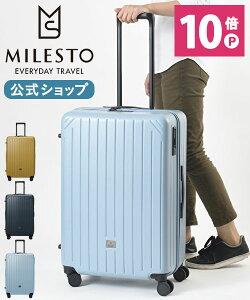 【公式】MILESTO ミレスト ハードキャリー 71Lサイズ サイドストッパー付 旅 トランク スーツケース キャリー ケース かわいい 可愛い メンズ レディース おしゃれ お洒落 旅行 ビジネス プレゼ