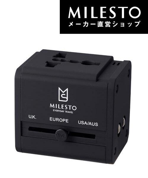 【直営】<MILESTO>トラベル用変換プラグアダプタ/ミレスト MILESTO/ユーティリティ 変換器 変換プラグ 海外 コンセント プラグ コネクタ USB 充電器 ブラック 黒