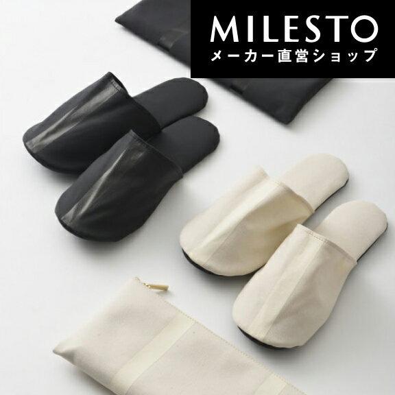 【直営】<Punto&Linea>ルームシューズ/ミレスト MILESTO/携帯スリッパ/ホテル/宿泊先/室内履き