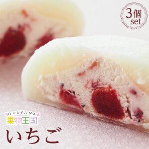 生クリーム大福 いちご[3個入](ふわふわ/もちもちスイーツ/ティータイム/お返し/プチギフト)