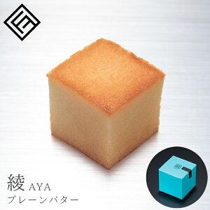 綾 単品 プレーンバター