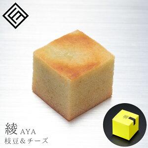 綾 単品 枝豆&チーズ