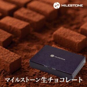 マイルストーン生チョコレート[20ピース入]【生チョコ/チョコ/友チョコ/自分チョコ/ミルクチョコ/プレゼント/お返し/プチギフト】