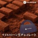 【早割価格】マイルストーン生チョコレート[5ピース入]【バレンタイン 生チョコ チョコ 友チョコ 自分チョコ …