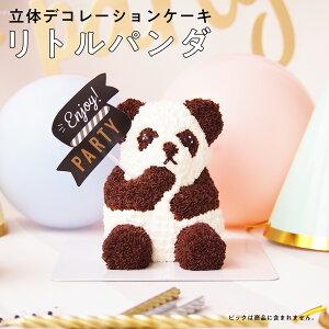 リトルパンダケーキオレンジピールスポンジ 誕生日ケーキ バースデーケーキ キャラクター プレゼント サプライズ かわいい 記念日 誕生日パーティー バレンタイン クリスマス