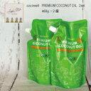 ココウェル プレミアムココナッツオイル 460g 【2個セット送料無料】無臭のココナッツオイルで料理に最適! 【あす楽対…