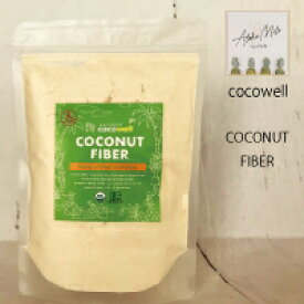 ココウェル ココナッツファイバー 250g 食物繊維たっぷり有機ココナッツのココナッツファイバー グルテンフリー 有機JAS USDA取得 小麦粉の代わりに 必須アミノ酸をバランス良く含有 パン クッキー フライの材料 ヨーグルトにも!