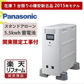 【在庫1台:工事費込み】LJ-SF50AK1 |5.0kWh 蓄電池 パナソニック スタンドアローン蓄電池|関東のみ