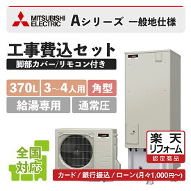 【楽天リフォーム認定商品】SRT-NK464D|寒|三菱Aシリーズ給湯専用 角型 370L|エコキュート工事費込み!全国対応!リモコンセット,寒冷地仕様,給湯器,給湯専用