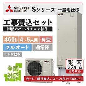 【楽天リフォーム認定商品】SRT-S464A|三菱Sシリーズ 角型ミドル効率 460L|エコキュート工事費込み!全国対応!リモコンセット,給湯器,フルオート