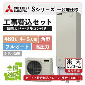 【楽天リフォーム認定商品】SRT-S464UA|三菱Sシリーズ 高圧角型ミドル効率 460L|エコキュート工事費込み!全国対応!リモコンセット,給湯器,フルオート,ハイパワー