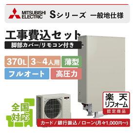 【楽天リフォーム認定商品】SRT-S374UZ|三菱Sシリーズ 薄型 370L|エコキュート工事費込み!全国対応!リモコンセット,給湯器,フルオート