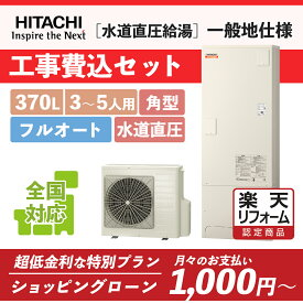 【楽天リフォーム認定商品】BHP-F37RD|水道直圧給湯 角型 370L|エコキュート工事費込み!全国対応!リモコンセット,給湯器,フルオート