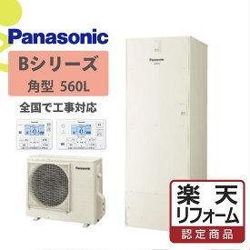 【楽天リフォーム認定商品】HE-B56HQS|パナ Bシリーズ 角型 560L|エコキュート工事費込み!全国対応!リモコンセット フルオート 給湯器 パナソニック,Panasonic