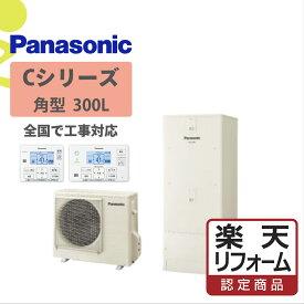 【楽天リフォーム認定商品】HE-C30HQS|パナ Cシリーズ 角型 300L|エコキュート工事費込み!全国対応!リモコンセット フルオート 給湯器 パナソニック Panasonic コンパクト