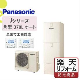 【楽天リフォーム認定商品】HE-J37JSS|パナJシリーズ角型 370L|エコキュート工事費込み!全国対応!リモコンセット セミオート 給湯器 パナソニック Panasonic