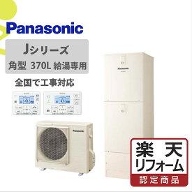 【楽天リフォーム認定商品】HE-J37JZS|パナJシリーズ角型 370L|エコキュート工事費込み!全国対応!リモコンセット 給湯専用 給湯器 パナソニック Panasonic