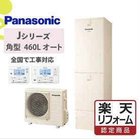 【楽天リフォーム認定商品】HE-J46JSS|パナJシリーズ角型 460L|エコキュート工事費込み!全国対応!リモコンセット 給湯器 セミオート パナソニック Panasonic